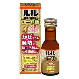 【指定医薬部外品】ルル滋養内服液ローヤル 45ml 10本 第一三共ヘルスケア