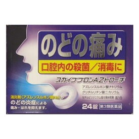 【第3類医薬品】スカイブブロンAZトローチ 24錠  10個 日新薬品工業