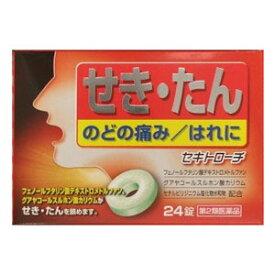 【第2類医薬品】セキトローチ 24錠 5個 日新薬品工業