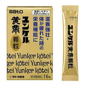 【第3類医薬品】ユンケル黄帝顆粒 16包 5個 佐藤製薬