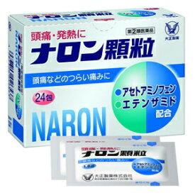 【第(2)類医薬品】ナロン顆粒 24包 1ケース(24包 ×10個入) 大正製薬