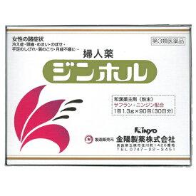 【第3類医薬品】ジンホル 1.3g 90包 3個 金陽製薬