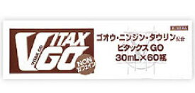 【第3類医薬品】ビタックスGO 30ml×60本 興和株式会社