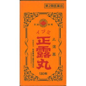 【第2類医薬品】イヅミ正露丸 130粒 1個 和泉薬品工業