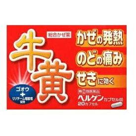 【第(2)類医薬品】ベルゲンカプセルIII 20カプセル  明治薬品