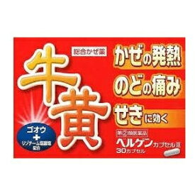 【第(2)類医薬品】ベルゲンカプセルIII 30カプセル  明治薬品