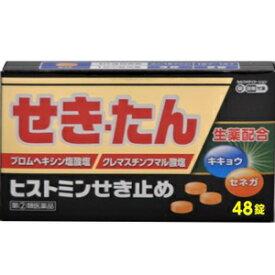【第(2)類医薬品】ヒストミンせき止め 48錠 1個小林薬品工業