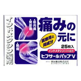 【第2類医薬品】ヒフサールパップV 25枚入 24個(1ケース)明治薬品