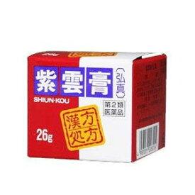 【第2類医薬品】紫雲膏〔弘真〕 26g 3個 大草薬品