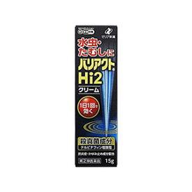 【第(2)類医薬品】バリアクトHi2クリーム15g 1個 ゼリア新薬