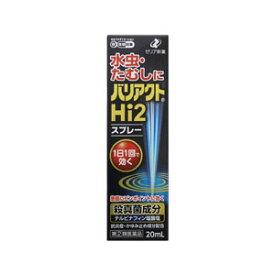 【第(2)類医薬品】バリアクトHi2スプレー 20mL 1個 ゼリア新薬