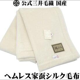 家蚕 極めた ホワイト シルク毛布【四辺もシルク】 公式三井毛織 セミダブルサイズ 日本製 KC219 送料無料
