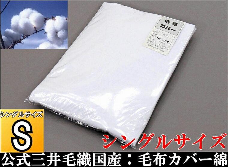 再入荷/日本製 毛布 カバー シングルサイズ ナチュラル 綿 100% 公式 三井毛織 国産 送料無料 【endsale_18】
