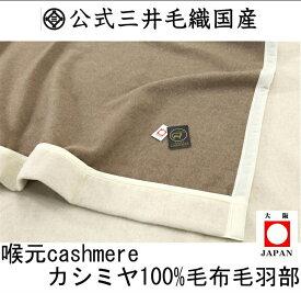 再入荷/カシミア カシミヤ毛布(毛羽部) ダブルサイズ 180x210cm 公式三井毛織国産 ウールマーク付き 二重織り毛布 送料無料