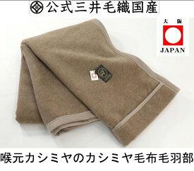 カシミア カシミヤ毛布(毛羽部) シングルサイズ 140x200cm 公式三井毛織国産 ウールマーク付き 二重織り毛布 送料無料