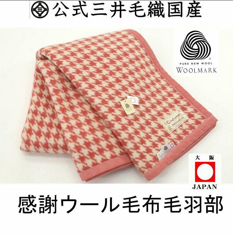 再入荷/公式 三井 毛織 ウール 毛布 (毛羽部) 140x200 cm シングル ウールマーク付 日本製 ピンク色 送料無料