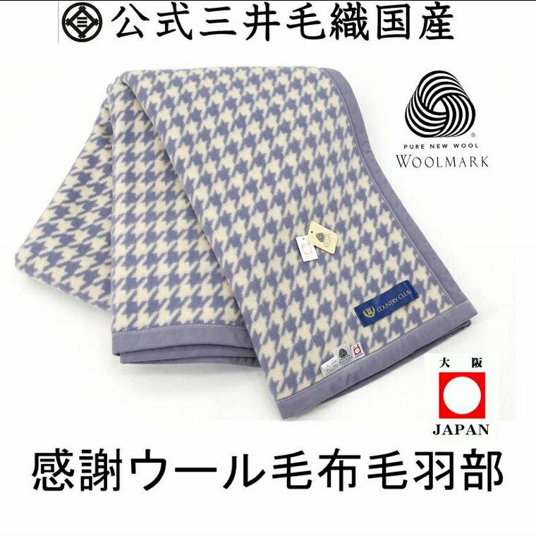 公式 三井 毛織 ウール 毛布 (毛羽部) 140x200 cm 「シングルサイズ」 ウールマーク付 日本製 ブルー色 送料無料