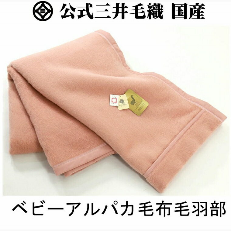 シングル ベビー アルパカ毛布 襟元折り返し毛布 公式 三井毛織 国産 送料無料 ローズ色