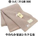 公式三井毛織 洗える 家蚕 シルク毛布 シングルサイズ 140x200cm 二重織り毛布 日本製M330小豆色 送料無料