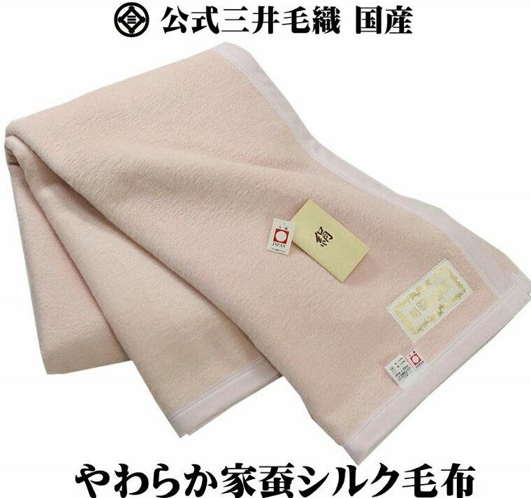 入荷待ち/公式三井毛織 洗える 家蚕 シルク毛布 シングルサイズ 140x200cm 二重織り毛布 日本製M330淡いピンク色 送料無料