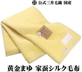 再入荷/黄金まゆ 家蚕 シルク毛布 絹毛布 シングル 公式 三井毛織 国産 二重織り毛布 無染色 YS929 送料無料