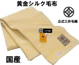 再入荷/黄金まゆ 家蚕 シルク毛布 絹毛布 シングル 公式 三井毛織 国産 二重織り毛布 無染色 YS929 送料無料 【新しいネームに代わります】