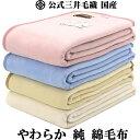 ハーフサイズ お得な やわらか 純 綿毛布 綿100% 二重織り毛布 公式三井毛織 国産 送料無料 C435