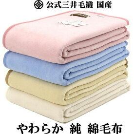 ダブルロング やわらか 純 綿毛布 綿100% 二重織り毛布 公式三井毛織 国産 送料無料