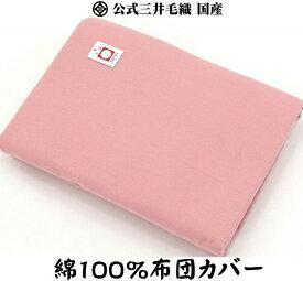 綿100% 布団カバー セミダブル用 公式三井毛織 国産 送料無料 C321ピンク色 送料無料
