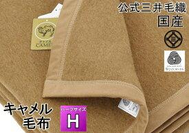 【小判】 ハーフ 公式 三井毛織 洗える キャメル 毛布(毛羽部) 国産 140x100cm 送料無料 J3809