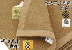 洗える キャメル毛布 シングルサイズ 140x200cm 二重織り毛布 公式 三井毛織 送料無料 J3809S
