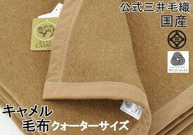 【小判】 公式 三井毛織 洗える キャメル 毛布(毛羽部) 国産 70x100cm クオーターサイズ 送料無料