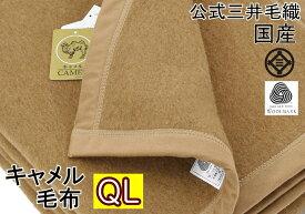 【クイーンロング】 日本製 洗濯 プレミアム キャメル毛布 【210x230cm】J3809QL 送料無料