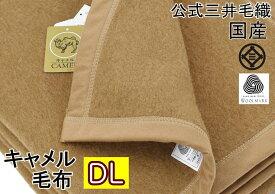 洗える 毛布 キャメル毛布 ダブルロングサイズ 180x230cm 二重織り毛布 公式 三井毛織 送料無料 J3809DL