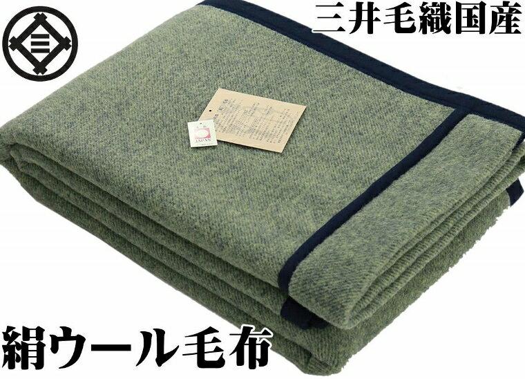 わけあり/折しわ/毛布 シルク 45% ウール 55% 暖かい毛布 【襟元折り返し縫製】シングル 140x200cm 公式 三井毛織 国産 送料無料 SE610G
