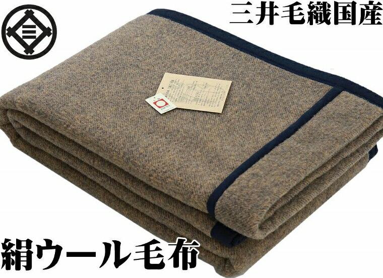 わけあり/折しわ/毛布 シルク 45% ウール 55% 暖かい毛布 【襟元折り返し縫製】シングル 140x200cm 公式 三井毛織 国産 送料無料 SE610BR