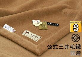 ロイヤル1 キャメル 毛布(毛羽部) シングル アラシャン産キャメル毛布 公式三井毛織 国産 送料無料