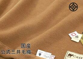ロイヤル1 キャメル毛布(毛羽部) セミダブル 160x200cm アラシャン産 キャメル 毛布 公式三井毛織 国産 送料無料