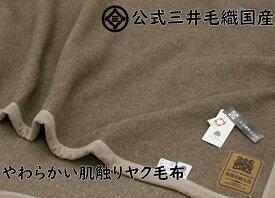 あたたかい毛布 ヤク毛布 シングル ブランケット 国産 ウールマーク付き 二重織り毛布 公式三井毛織 送料無料 たて糸ウール採用 AE13000