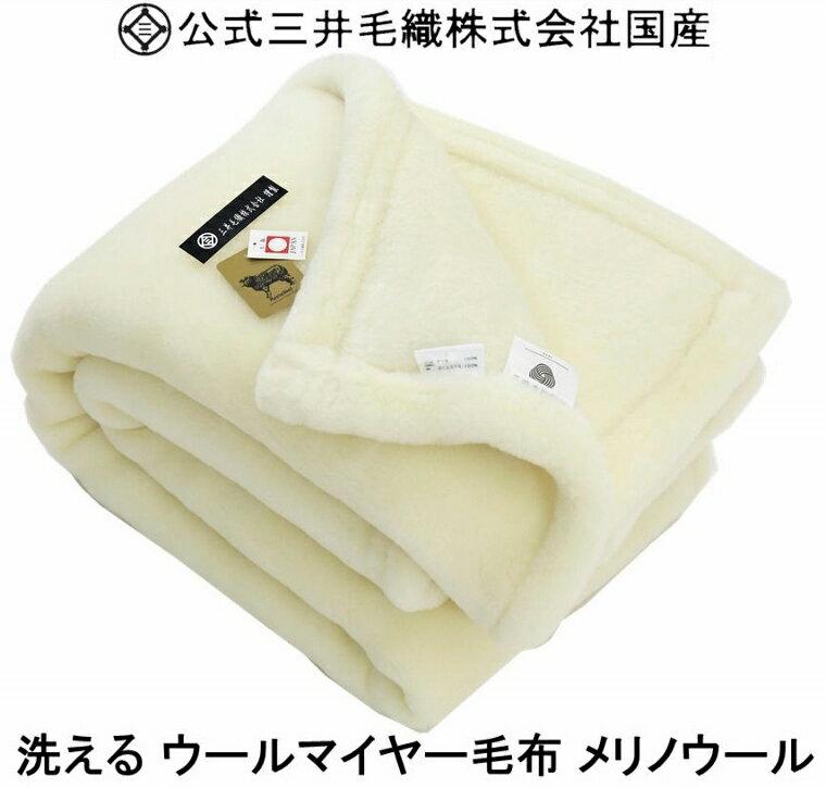 再入荷/掛け シングル白 メリノ ウールマイヤー毛布 洗える 日本製 オフホワイト天然色【送料無料】【endsale_18】