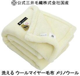 入荷しました/掛け セミダブル白 メリノ ウールマイヤー毛布 洗える 日本製 オフホワイト天然色 送料無料