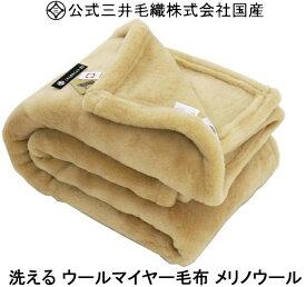 入荷しました/掛け シングル メリノ ウール マイヤー 毛布 洗える 日本製 送料無料