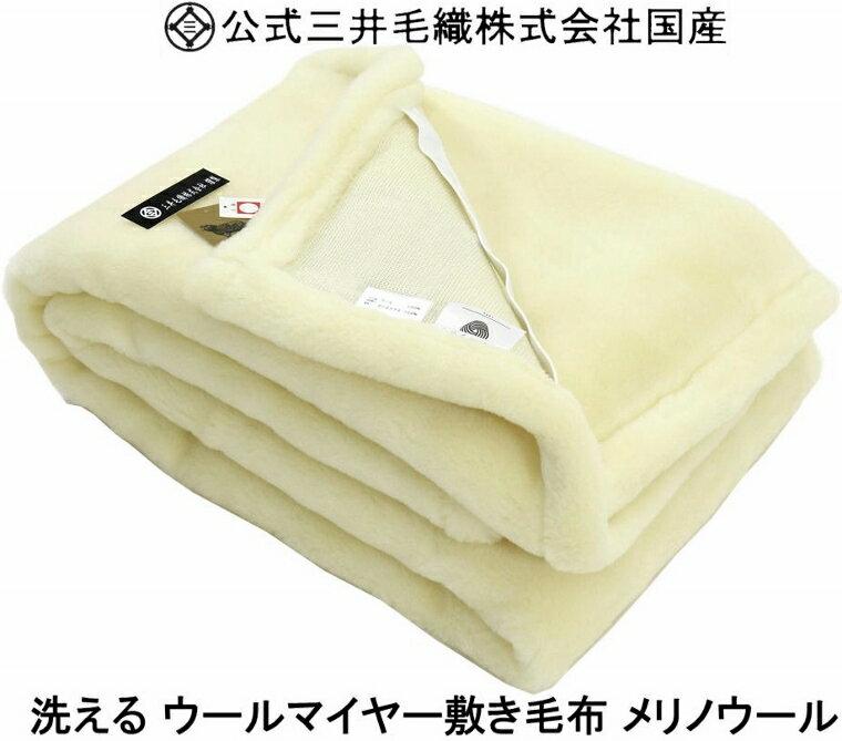 再入荷/敷毛布パット シングルサイズ ホワイト色 メリノ ウールマイヤー毛布 洗える 日本製 【送料無料】【endsale_18】