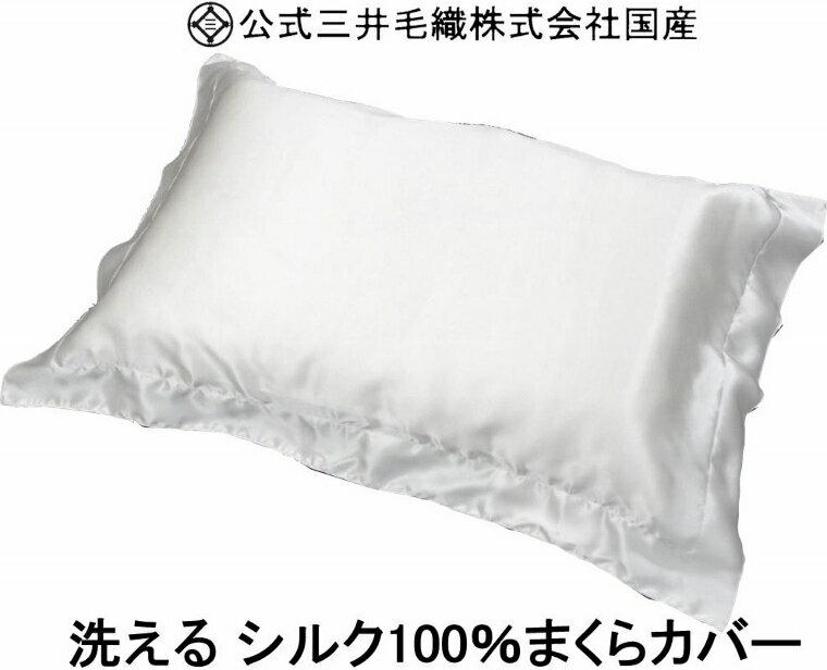 再入荷/洗える お得な シルク 枕 カバー 2枚組 43x63cm まくらカバー 三井毛布 国産 2枚組 たて糸横糸シルク100% 無染色 送料無料