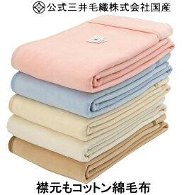 クイーン 210x210cm 厚手 やわらか 純粋 綿毛布 洗える公式三井毛織 国産 純粋綿毛布 送料無料 SC4224Q