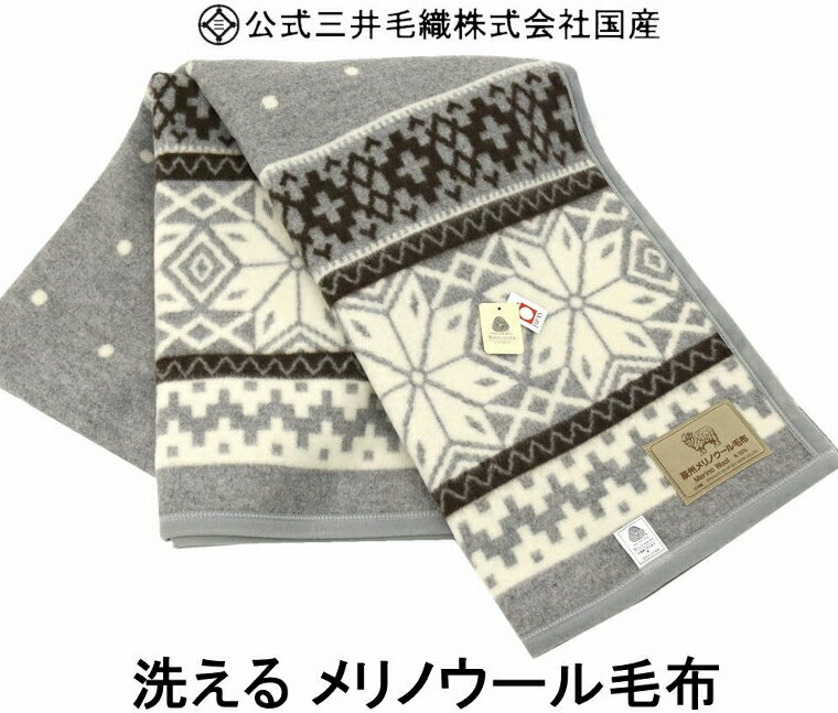 洗える メリノ ウール毛布 (雪柄) シングル ウールマーク付 公式 三井毛織 国産 グレー色 二重織り毛布 EMK108