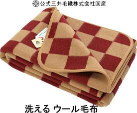 公式 三井毛織 洗える メリノ ウール 毛布 (小判) 100x140 cm 「ハーフサイズ」 ウールマーク付 日本製 ワインレッド色 送料無料 E836