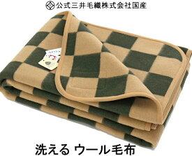ダブル 洗える メリノ ウール 毛布 180x210cm ダブル 公式 三井毛織 国産 グリーン色 送料無料 E836