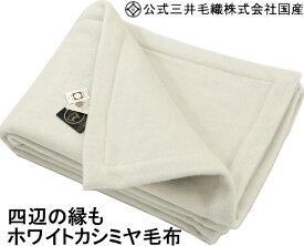 ホワイト カシミヤ毛布 シングル 特選 四辺もカシミヤ 公式三井毛織 国産 ウールマーク付き 送料無料 A845