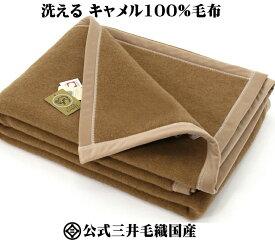 ダブル 洗える プレミアム キャメル 毛布 (毛羽部) 180x210cm 公式三井毛織 国産 送料無料 J880